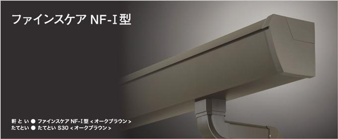 ファインスケアNF-Ⅰ型