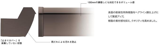 樹脂イメージを抑えた上質のテクスチャー