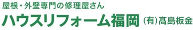 屋根・塗装専門の修理屋さん ハウスリフォーム福岡