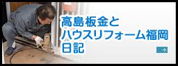 高島板金とハウスリフォーム福岡日記